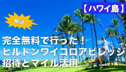 【ハワイ島】完全無料で行った!ヒルトンワイコロアビレッジ招待とマイル活用