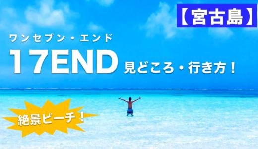 【宮古島】17END(ワンセブンエンド)の超絶景ビーチ!見どころ・行き方・超低空飛行機!?