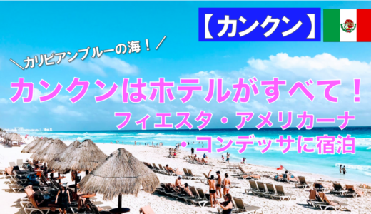 【カンクン観光】おすすめホテル「フィエスタアメリカーナコンデッサ」カリブ海が美しい!