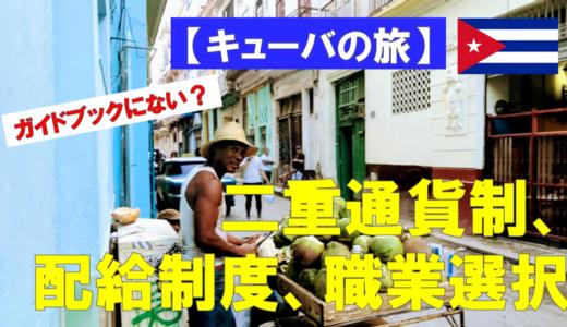 【キューバ旅行】二重通貨制、配給制度、職業選択。ガイドブックにないキューバ