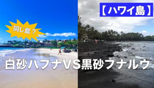 【ハワイ島】真っ白ハプナビーチ VS 真っ黒プナルウ黒砂海岸!見どころ・行き方