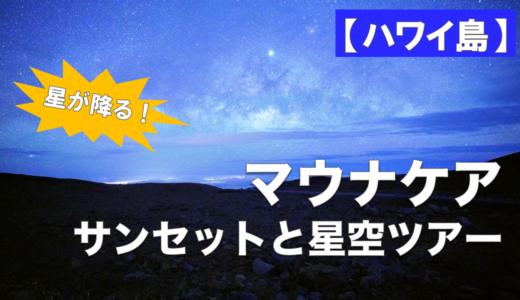 【ハワイ島】マウナケア山のサンセットと星空観測ツアーに行った!見どころ紹介