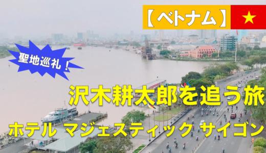 【ベトナムホーチミン観光】ホテルマジェスティックサイゴンで沢木耕太郎を追う!
