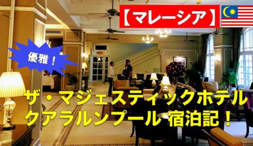 【マレーシア旅行】クアラルンプールのおすすめホテル「ザ・マジェスティック」が優雅過ぎ!