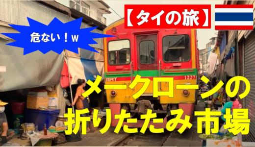 【タイ】メークローンマーケット「危ない!市場に列車!」見どころ・行き方