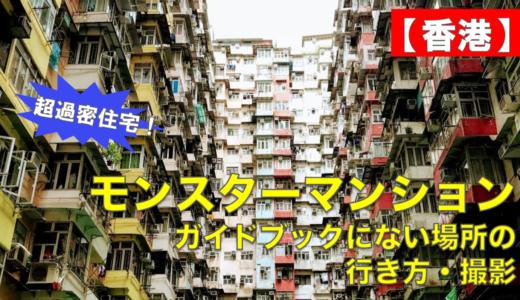 【香港観光】モンスターマンションは撮影禁止?大丈夫!行き方を解説