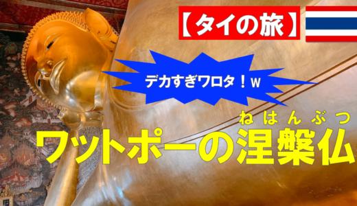 【タイ】ワット・ポーの涅槃仏がデカすぎワロタ!見どころ・行き方