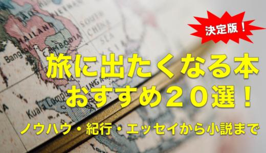 【決定版】旅に出たくなる本おすすめ20選!紀行エッセイから小説まで