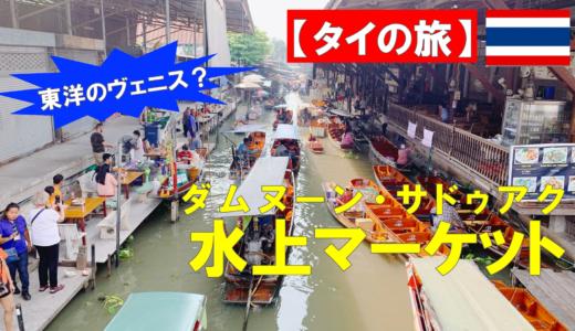 【タイ】バンコク近郊「水上マーケット」ダムヌーンサドゥアクは東洋のヴェニス!見どころ・行き方
